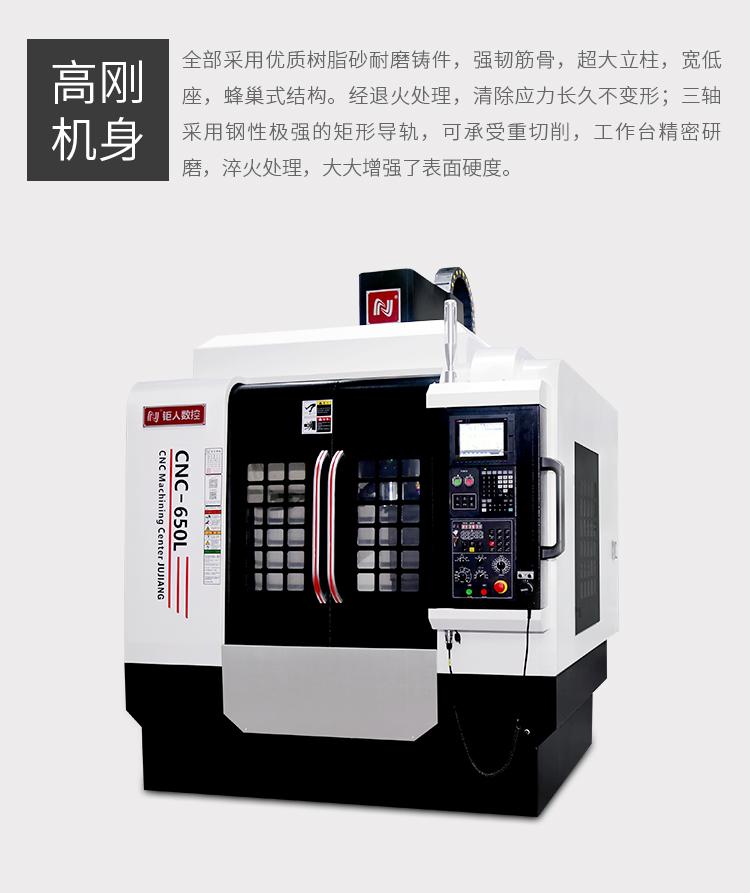 CNC650电脑锣加工中心高刚机身