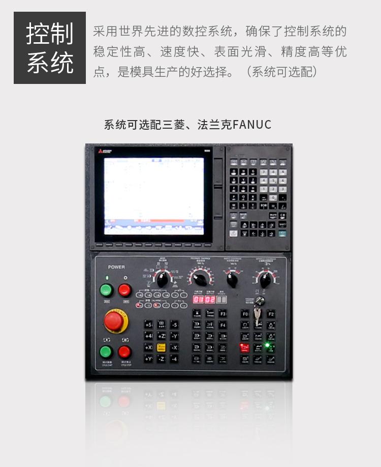 CNC650电脑锣加工中心控制系统