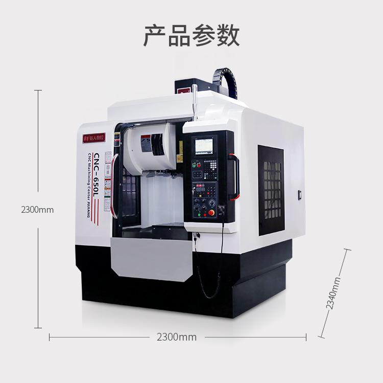 CNC650电脑锣加工中心外观尺寸